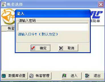 佳凡J-ERP管理系统(标准版)截图2
