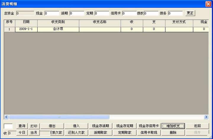璐胜饭店管理软件截图2