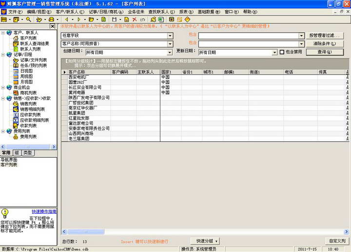 Caihoo财狐客户管理销售管理系统(标准版)截图2