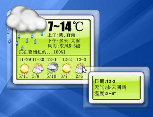 桌面天气秀截图2