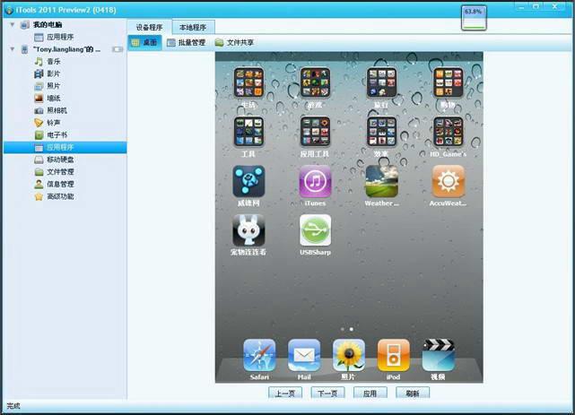 iTools For Mac截图1