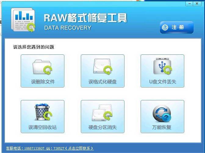 raw格式修复工具截图1