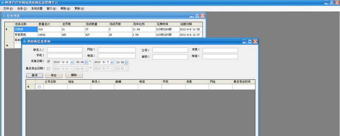 阿里巴巴中国站供应商信息采集及管理平台截图1