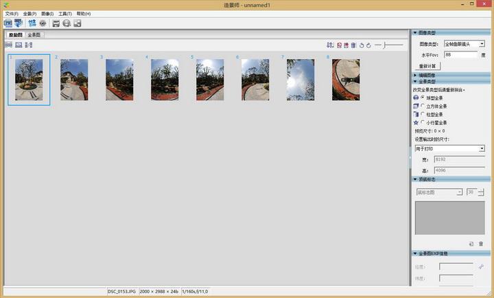 全景图制作软件(造景师)截图1