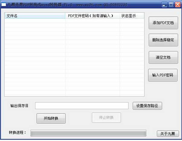 小锋pdf转换成word转换器截图1