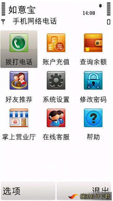 如意宝网络语音 for SymbianOS截图1