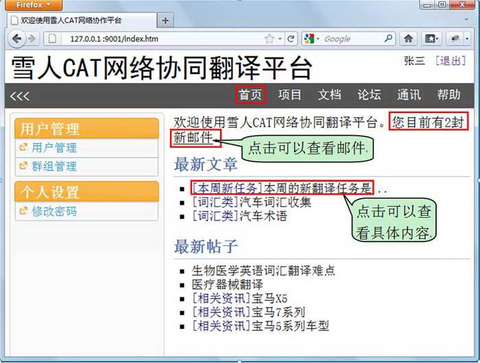 雪人CAT网络协同翻译平台 绿色版截图1