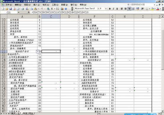 財務報表模板
