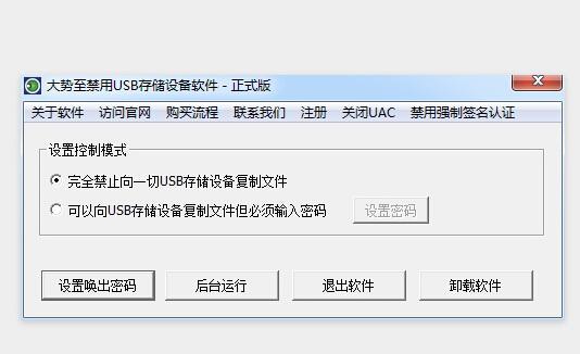 大势至禁用USB接口软件截图1