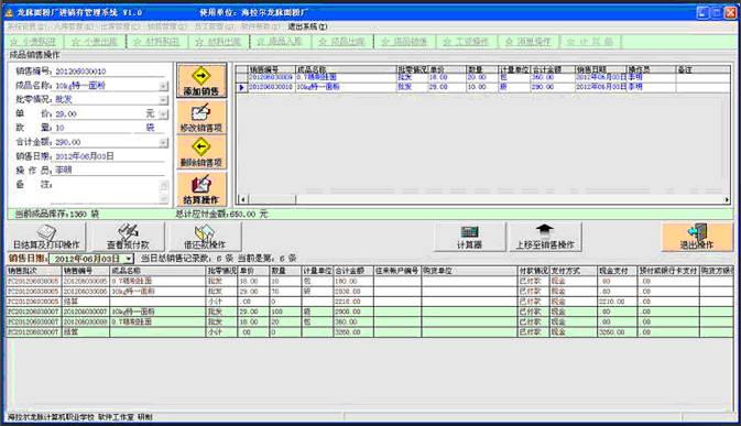 龙脉面粉厂管理系统截图1