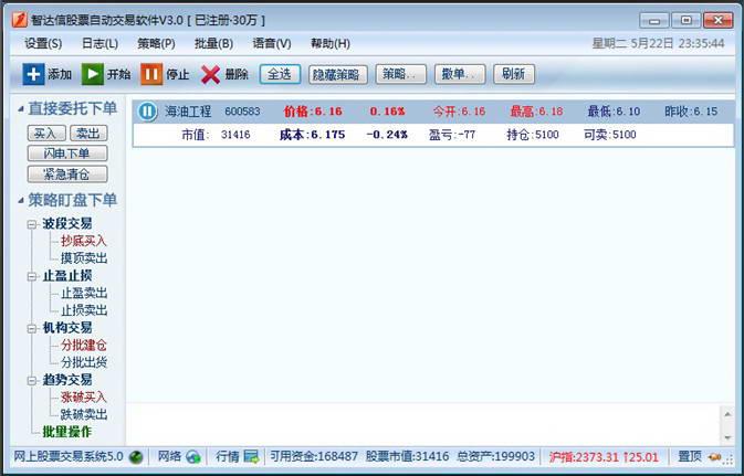 智达信股票自动交易软件截图1