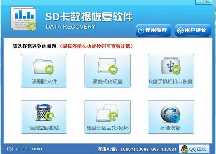 SD卡数据恢复软件截图1