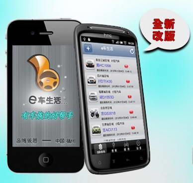 山西违章查询 For Android截图1
