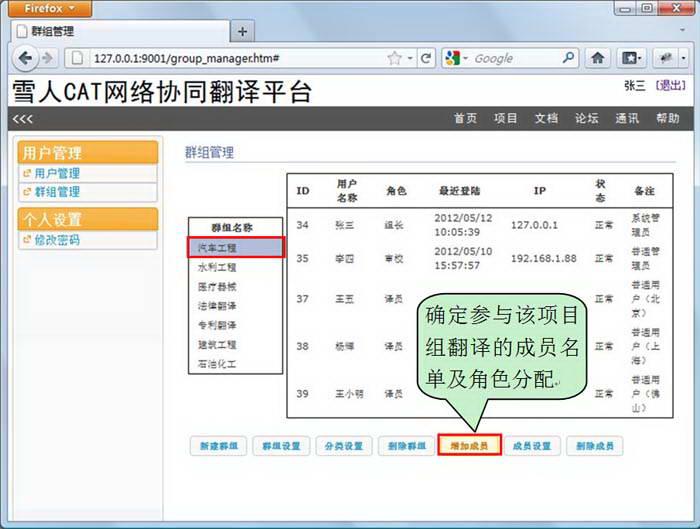 雪人CAT网络协同翻译平台 绿色版截图2
