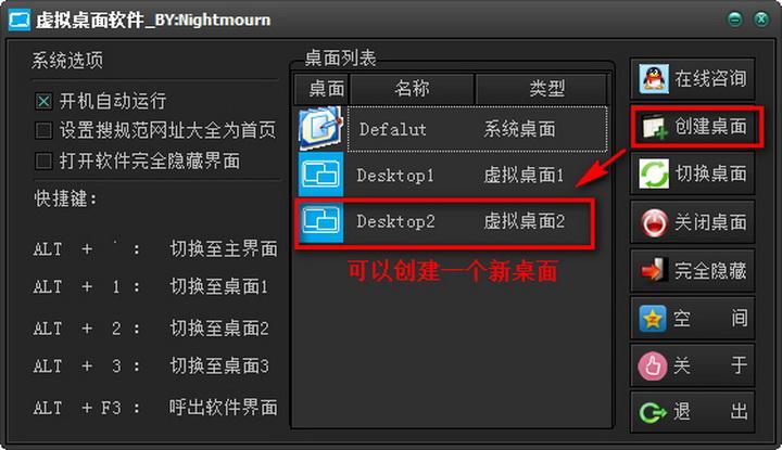 虚拟桌面(VirtualDesktop)截图2