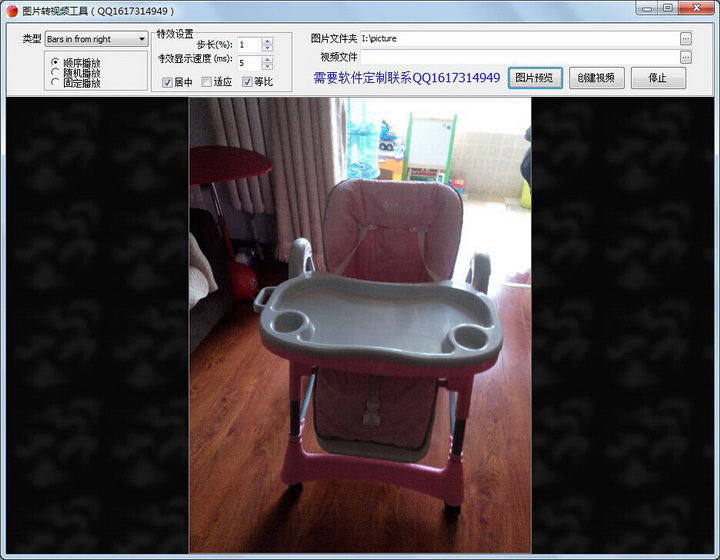 图片转视频工具截图2