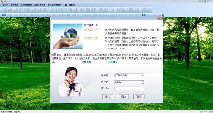 蓝冰仓库管理软件(工业版)