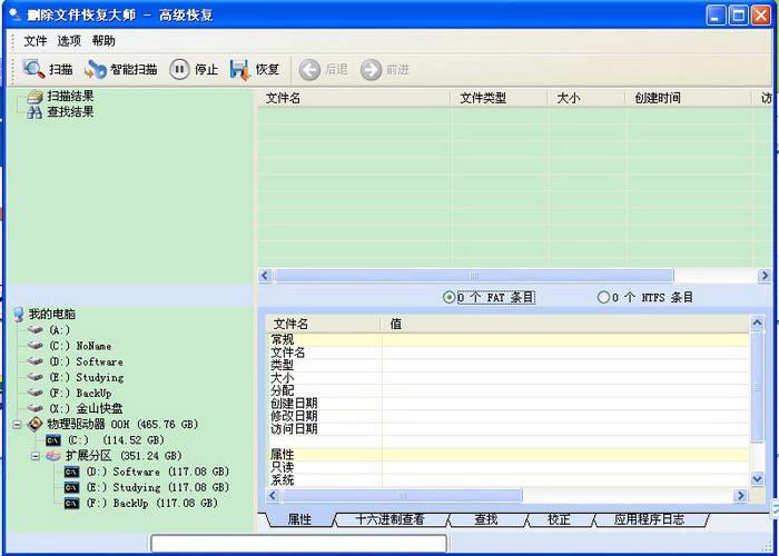 内存卡数据恢复软件