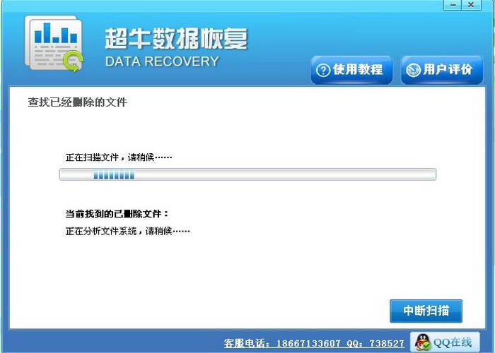 SD卡数据恢复软件截图2
