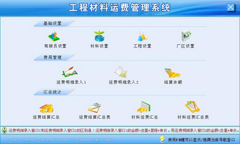 宏达工程材料运费管理系统 绿色版截图1