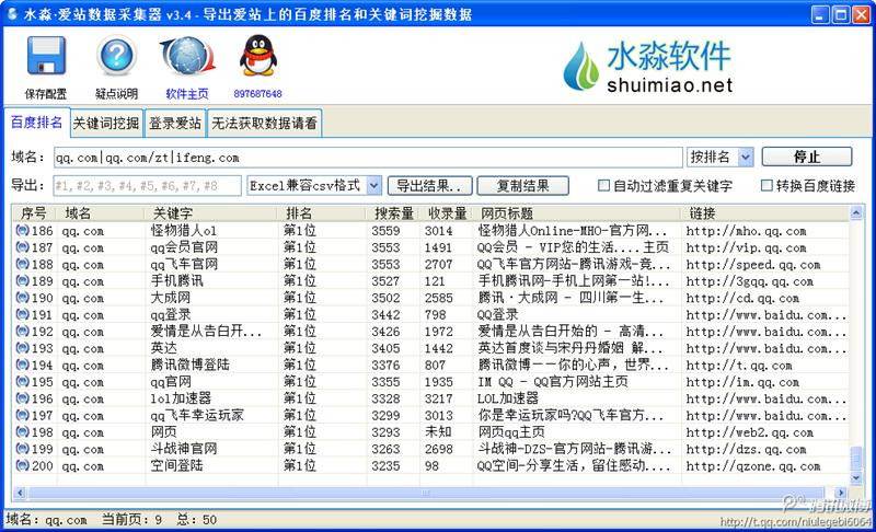 水淼·爱站数据采集器截图1