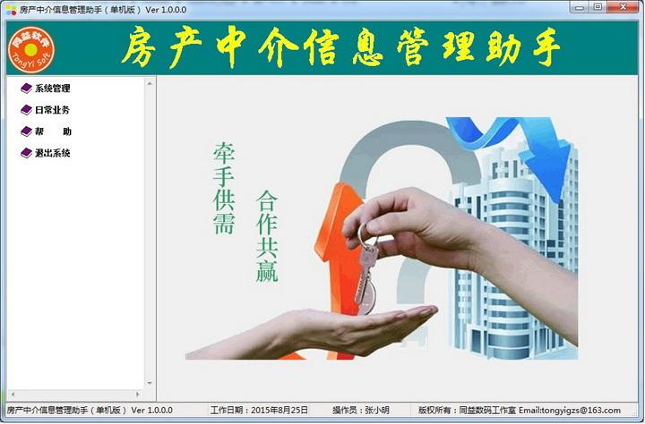 房产中介管理信息助手截图1