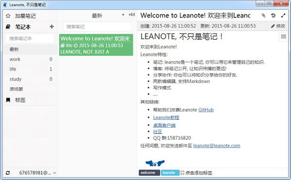Leanote(笔记软件)  For Linux截图1