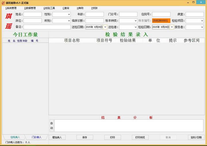 琪瑶检验报告管理系统截图1