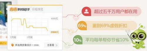 惠惠购物助手 For Safari截图1