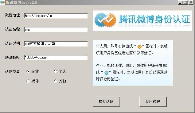 腾讯微博认证截图1