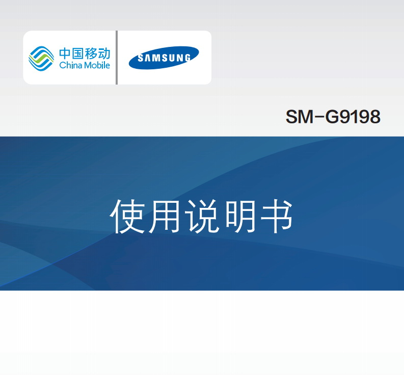 三星SM-G9198手机使用说明书
