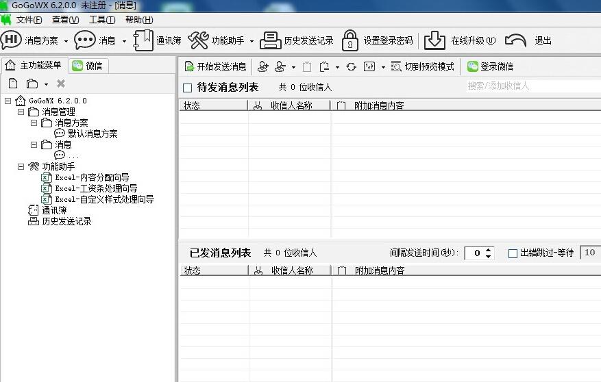 GoGoWX 微信工资条截图1