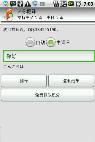 迷你翻译 For Android截图1