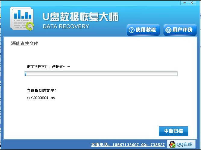 U盘文件恢复工具软件截图1