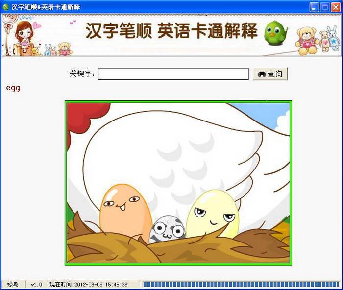汉字笔顺_英语卡通解释截图1