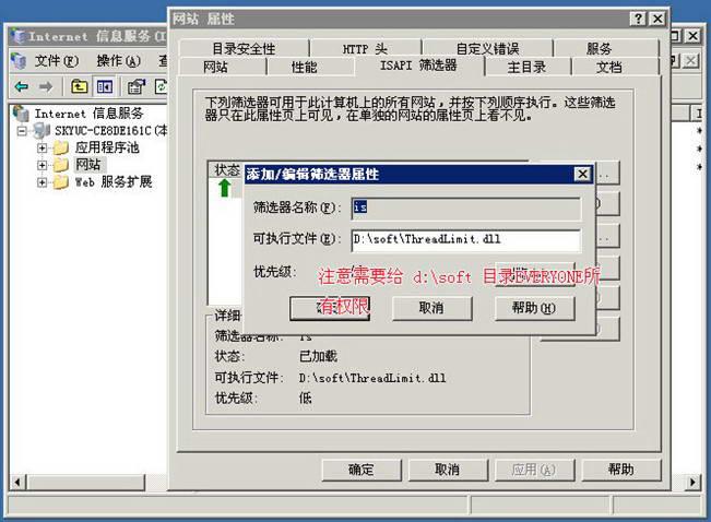 西西IIS防盗链组件截图1