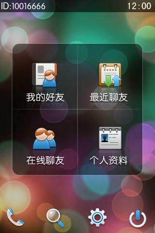 i366视频电话软件 For Symbian3截图1