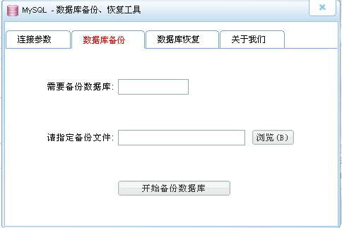 MySQL数据库备份工具截图1