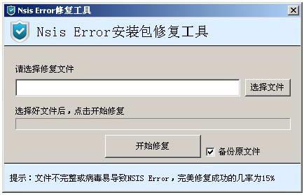 nsis error修复工具截图1
