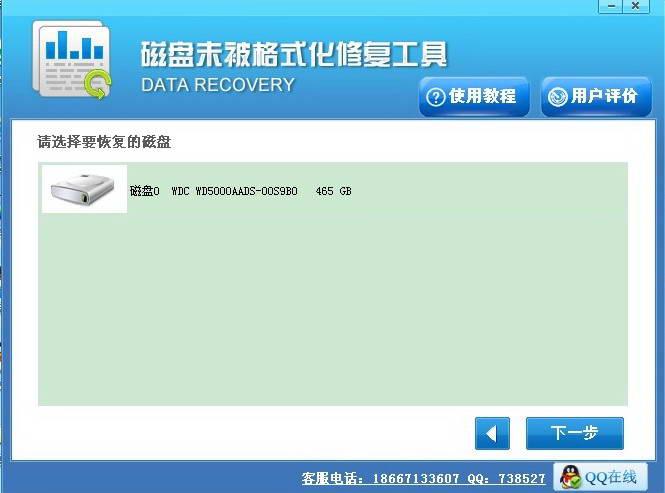 u盘/磁盘未被格式化恢复软件截图1