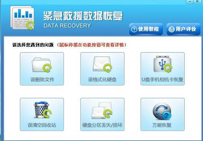 chkdsk磁盘修复/文件恢复工具截图1