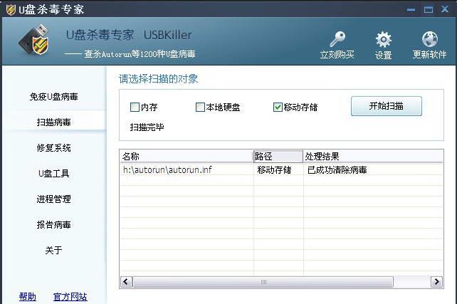 U盘杀毒软件USBKiller-企业版-USB端口控制管理软件截图1