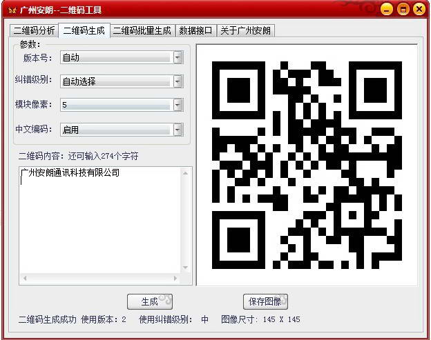 广州安朗二维码工具(绿色版)截图1