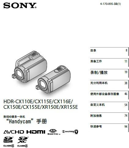 SONY索尼 HDR-XR150E 说明书截图1