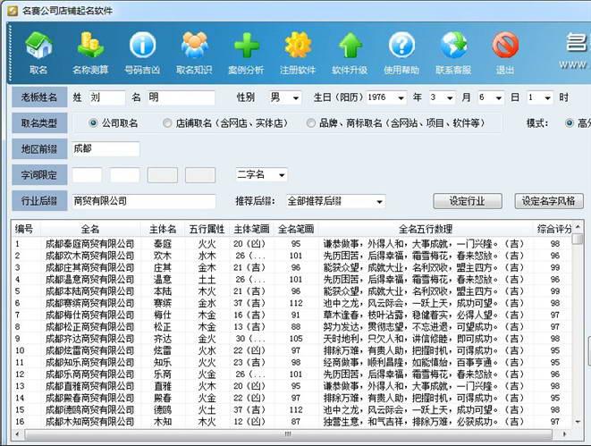 名赛公司取名软件截图2