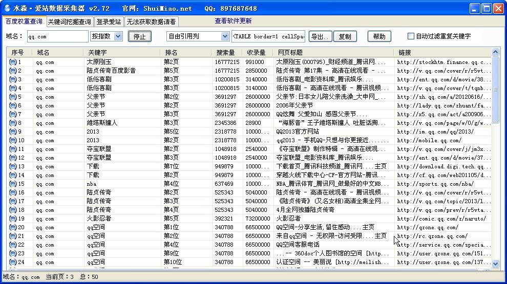 水淼·爱站数据采集器截图2