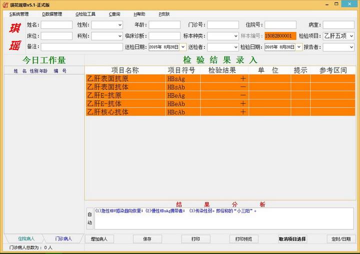 琪瑶检验报告管理系统截图2