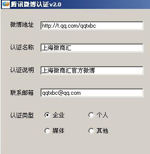 腾讯微博认证截图2