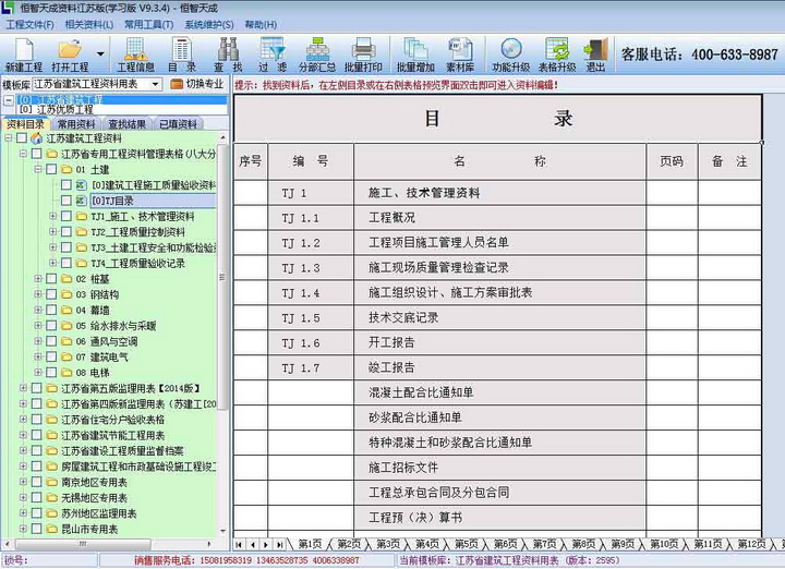 恒智天成江苏建筑新规范资料软件截图2