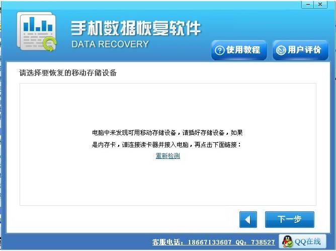 手机内存卡数据恢复软件